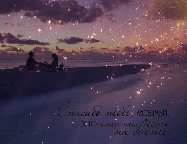 С днем рождения гифы романтичные, тебя разлюбили открытка
