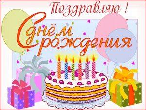 Картинки с днем рождения шарики и торт   подборка 023