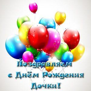 Картинки с днем рождения элеонора   милые открытки 028