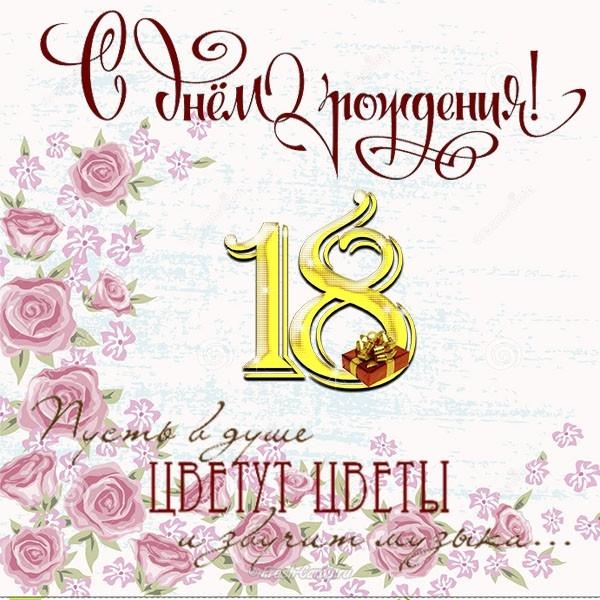 Днем рождения, картинки 18 лет