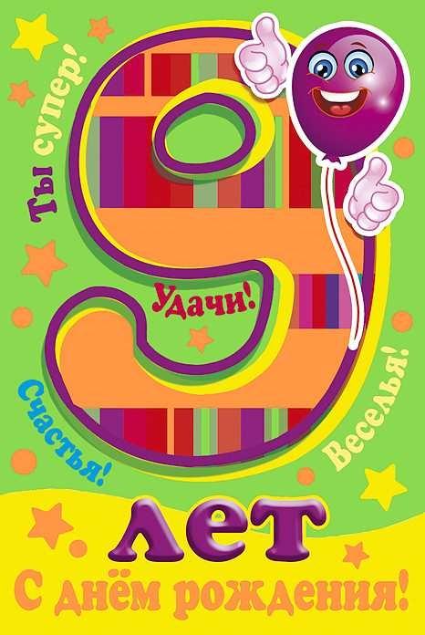 Картинки 9 лет девочке день рождения, утенком