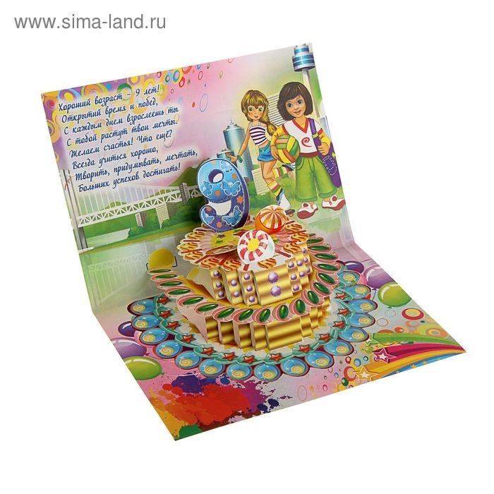 Картинки с днем рождения девочки 9 лет