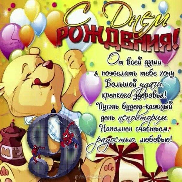 Роза, поздравление с днем рождения 9 лет открытки