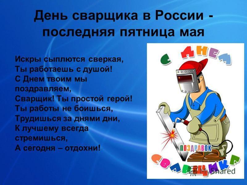 Картинки на день сварщика в россии