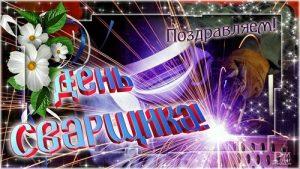 Картинки с днем сварщика в России020