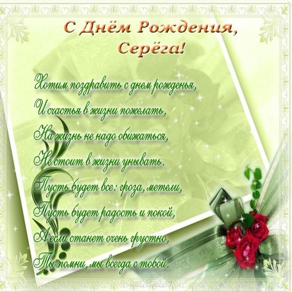 Картинки с днюхой Серега   открытки поздравления 011