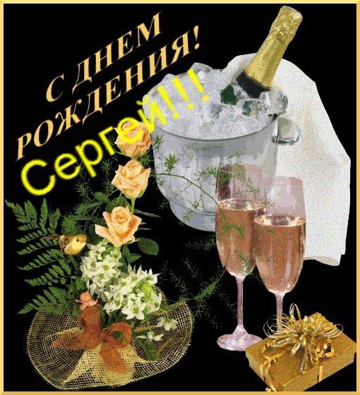 Картинки с днюхой Серега   открытки поздравления 013