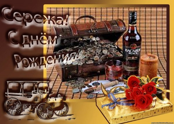 Картинки с днюхой Серега   открытки поздравления 017