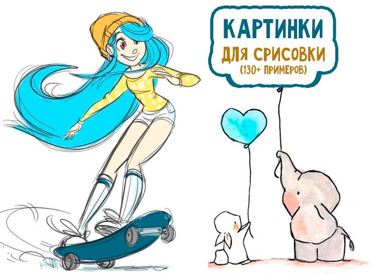Картинки с животными для срисовки   лучшие рисунки019