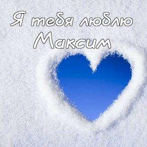 Картинки с именем Максим я тебя люблю   подборка (6)