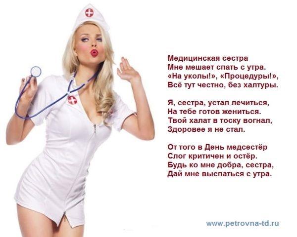 Надписью, открытка с медсестрой прикол