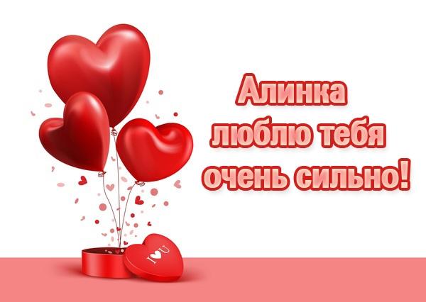 Картинки с надписью Алина я люблю тебя001