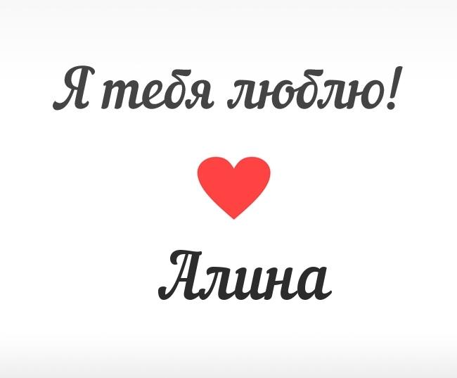 Картинки с надписью Алина я люблю тебя002