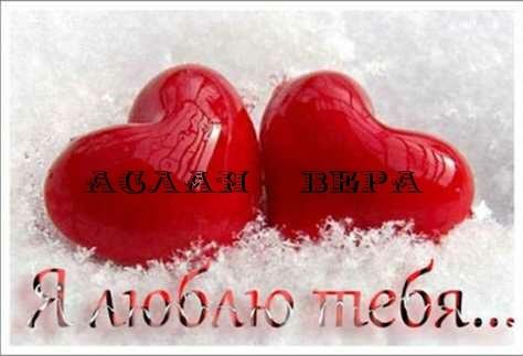 Картинки с надписью Алина я люблю тебя005