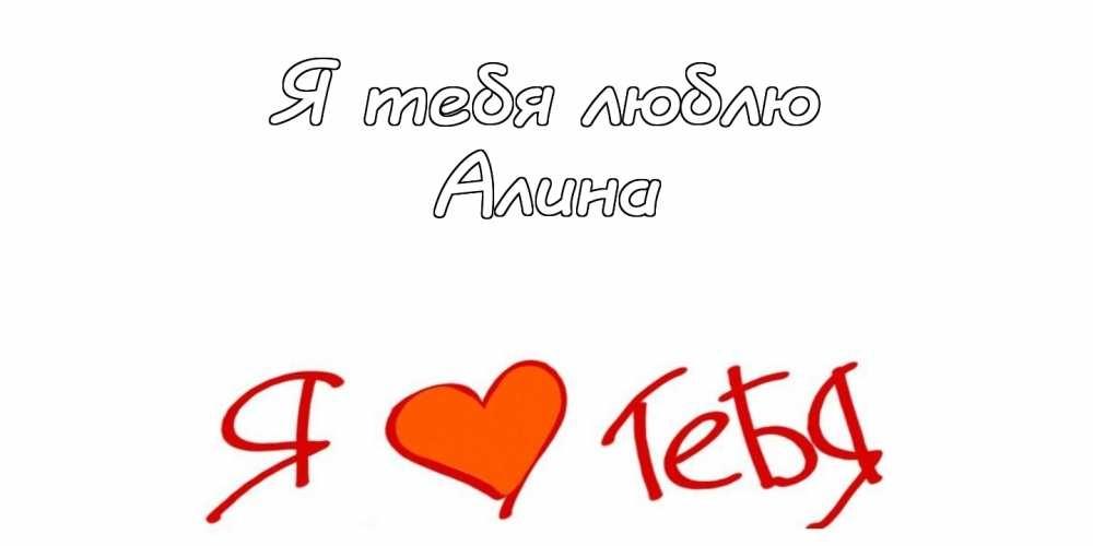 Картинки с надписью Алина я люблю тебя008