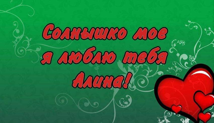 Картинки с надписью Алина я люблю тебя012