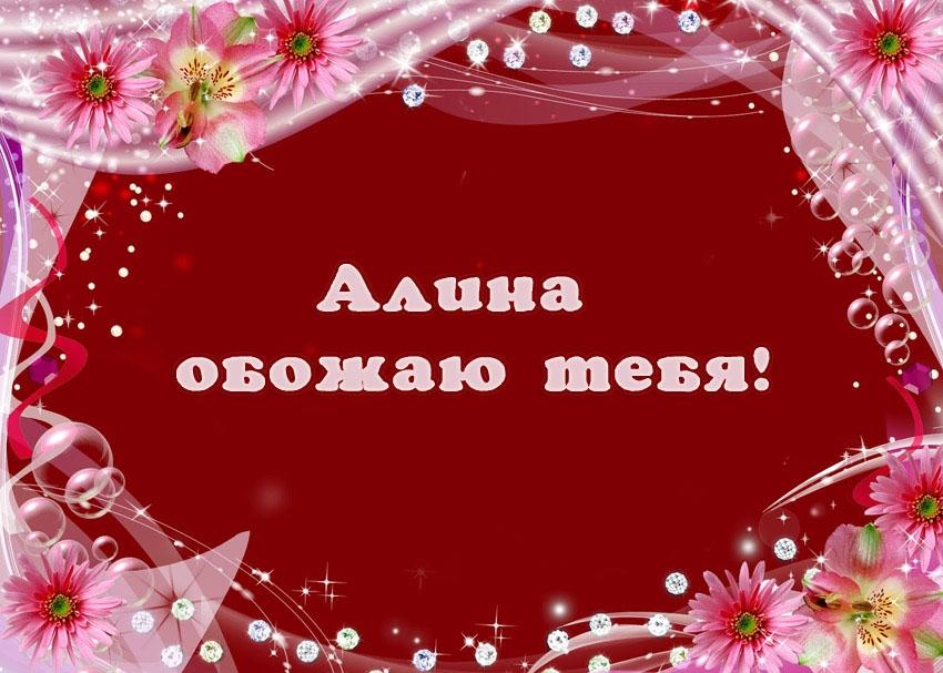 Картинки с надписью Алина я люблю тебя014