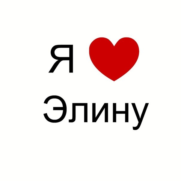 Картинки с надписью Алина я люблю тебя015