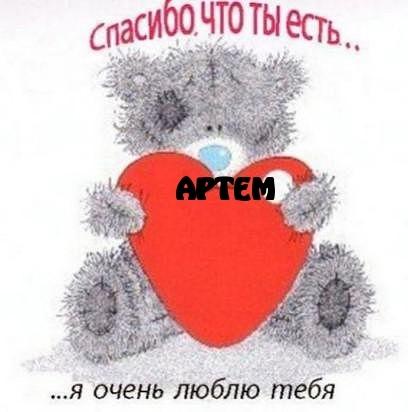 Картинки с надписью Алина я люблю тебя016