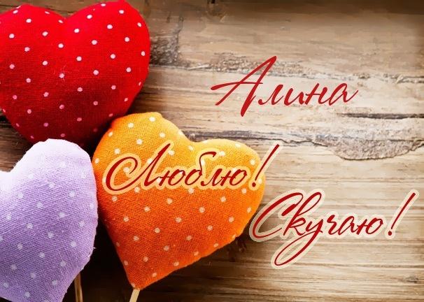 Картинки с надписью Алина я люблю тебя017