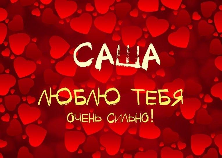 Картинки с надписью Алина я люблю тебя027