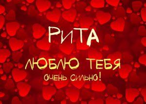 Картинки с надписью Я люблю тебя Рита (8)
