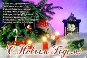Картинки с новым годом и рождеством   подборка 022