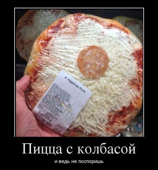 Картинки с пиццей смешные и веселые 001