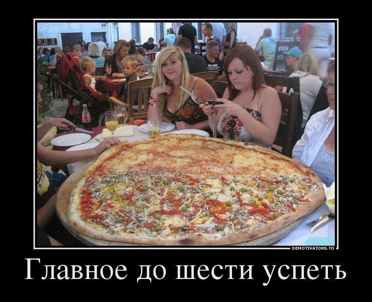 Картинки с пиццей смешные и веселые 006