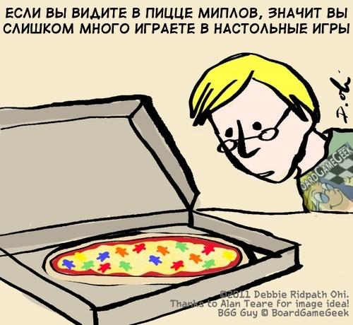 Картинки с пиццей смешные и веселые 007