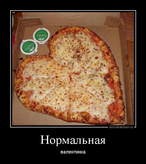 Картинки с пиццей смешные и веселые 009
