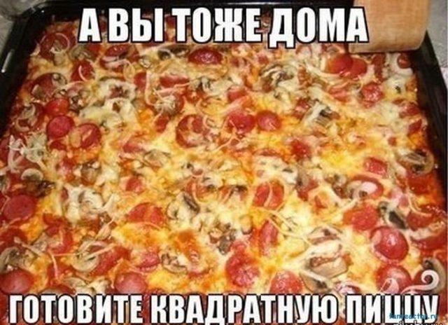 Картинки с пиццей смешные и веселые 010
