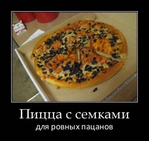 Картинки с пиццей смешные и веселые 012