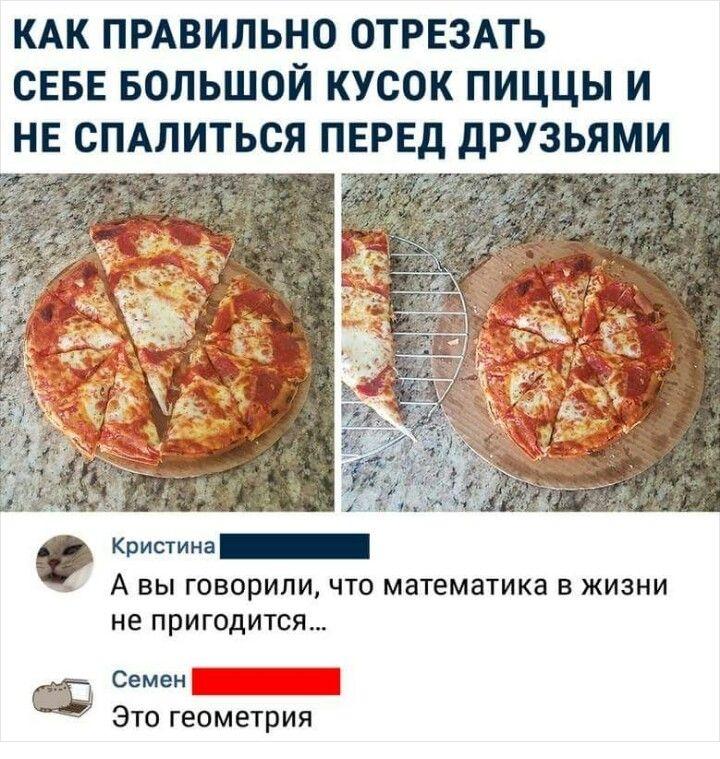 Картинки с пиццей смешные и веселые 020