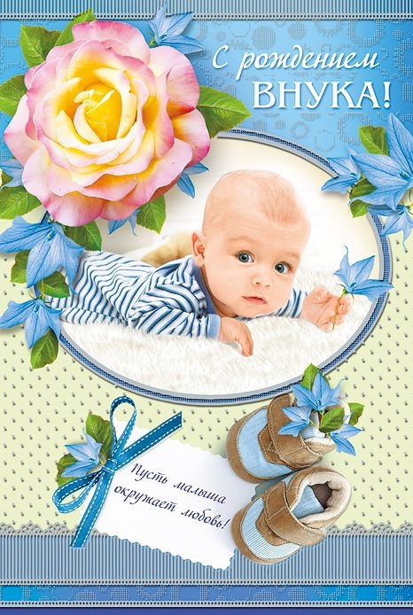 Картинка с днем внука, для открыток
