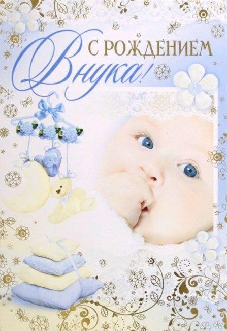 Открытки для, открытки поздравление с внуком