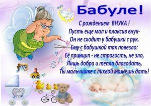 Картинки с поздравления с внуком   добрые открытки 028
