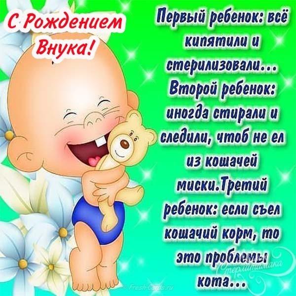 День рождение, прикольные открытки бабушкам с рождением внуков
