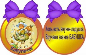 Картинки с рождением внука для бабушки прикольные 028