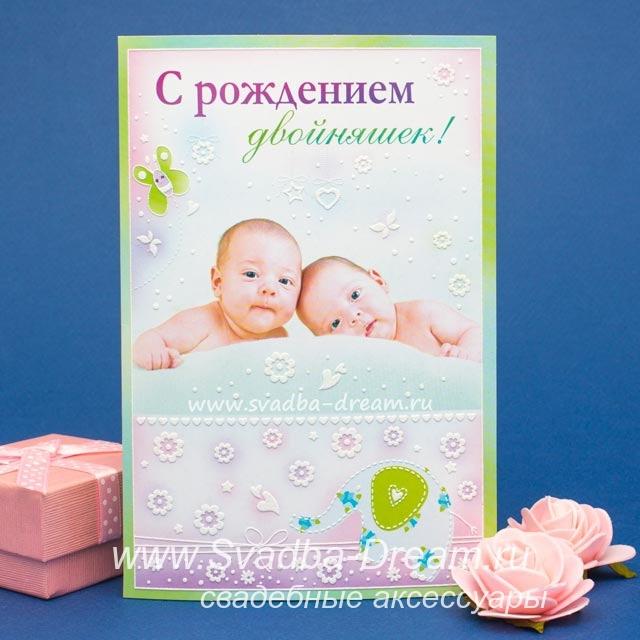 Поздравительная открытка с рождением двойни