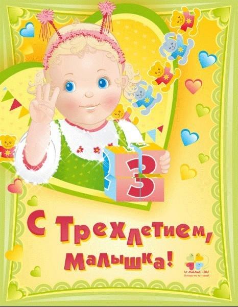Красивая открытка на 3 годика девочке, картинки можно