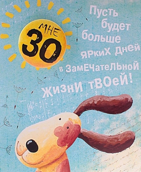 Картинки с 30 летием парня   открытки 007