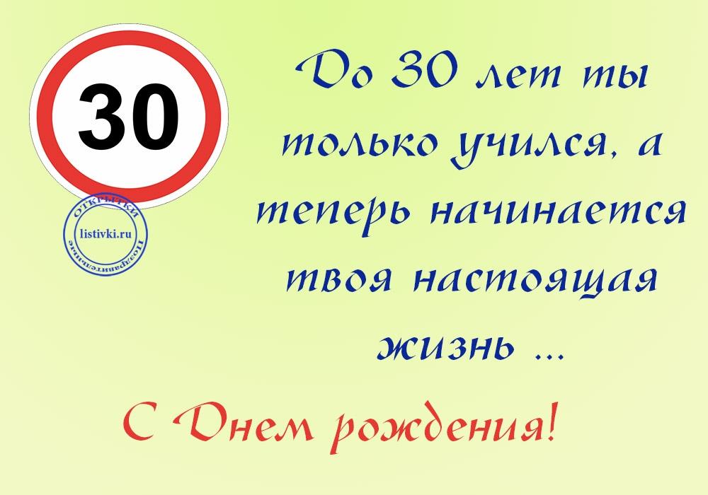 Картинки с 30 летием парня   открытки 018
