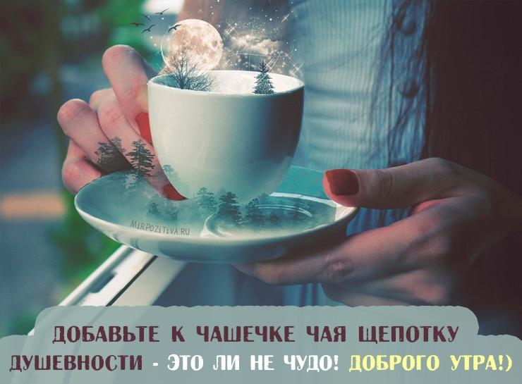 Картинки чай кофе доброе утро   подборка 006