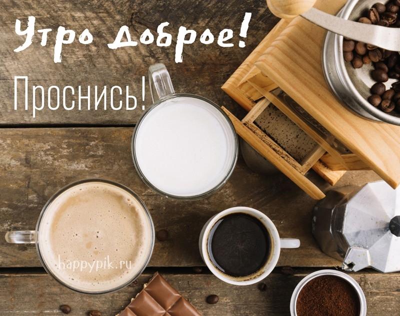 Картинки чай кофе доброе утро   подборка 007