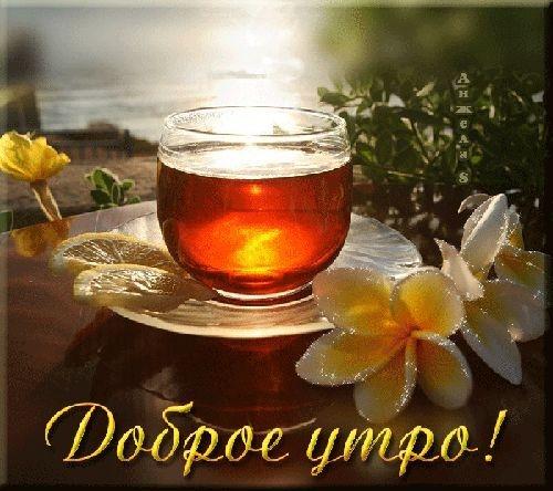 Картинки чай кофе доброе утро   подборка 010