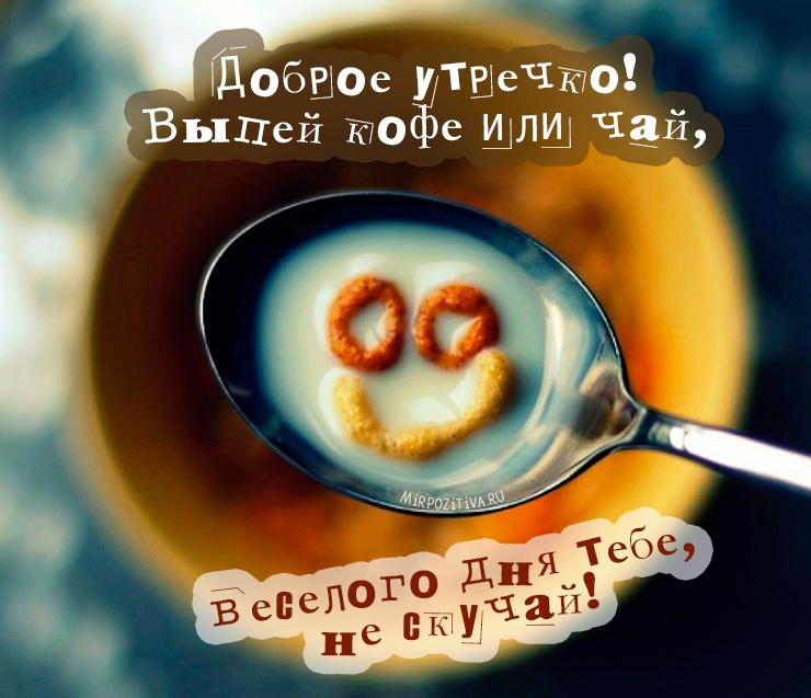 Картинки чай кофе доброе утро   подборка 017