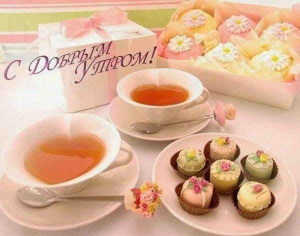 Картинки чай кофе доброе утро   подборка 018