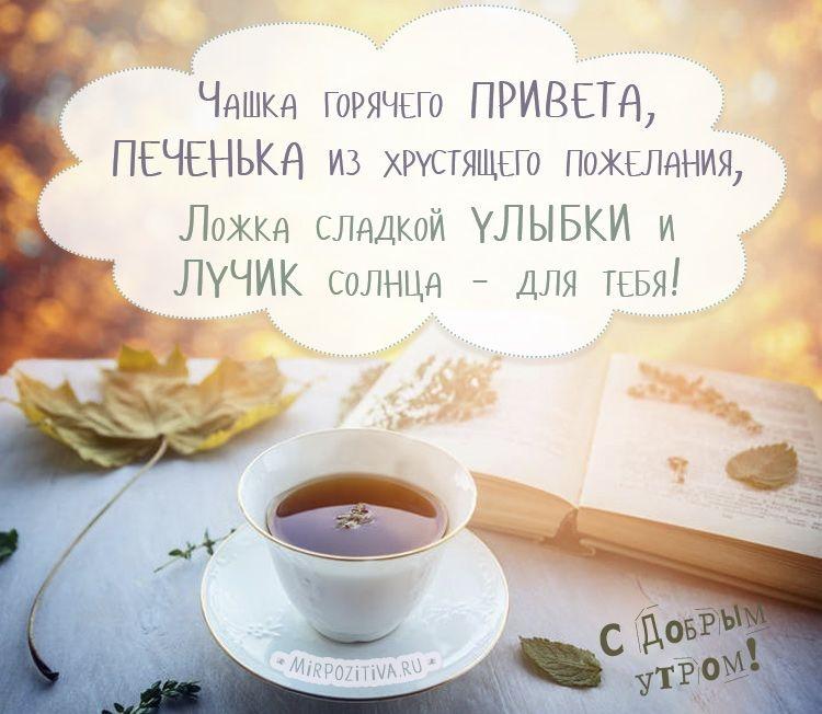 Картинки чай кофе доброе утро   подборка 021