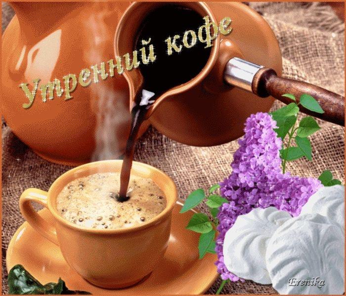 Картинки чай кофе доброе утро   подборка 022